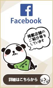 アロマパンダ通信のfacebook