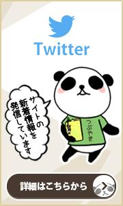 アロマパンダ通信のtwitter