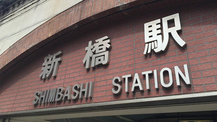 sinbashi