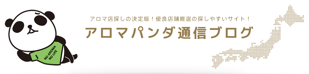 アロマパンダ通信ブログ