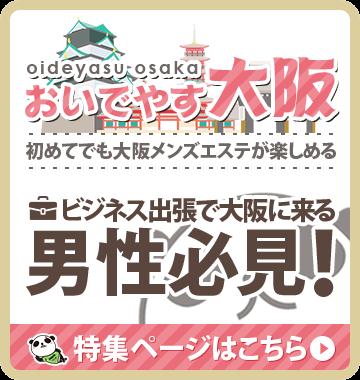 おいでやす大阪!ビジネス出張で大阪に来る男性必見!