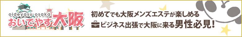 おいでやす大阪・ビジネス出張で大阪に来る男性必見!
