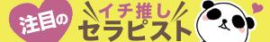 注目のメンズエステ店 BEST10