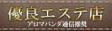優良出張マッサージ店【アロマパンダ通信】